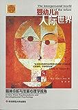 婴幼儿的人际世界: 精神分析与发展心理学视角 (精神分析经典著作译丛)