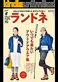 ランドネ 2018年4月号 No.98[雑誌]