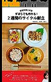 管理栄養士考案!!ずぼらでも作れる、2週間のサイクル献立 vol.1