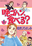 晩ゴハン、食べる? : 1 (ジュールコミックス)