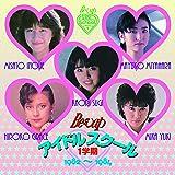 BE-VAP アイドルスクール <1学期>1982-1984