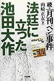 法廷に立った池田大作―続「月刊ペン事件」