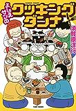 よしえサンのクッキングダンナ (バンブーコミックス 4コマセレクション)
