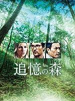 追憶の森(吹替版)