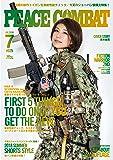 PEACE COMBAT 2018年 07月号