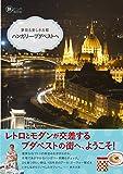 夢見る美しき古都 ハンガリー・ブダペストへ (旅のヒントBOOK)