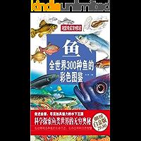 鱼 : 全世界300种鱼的彩色图鉴(彩图精装) (超级彩图馆)