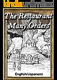 The Restaurant of Many Orders 【English/Japanese versions】 (KiiroitoriBooks Book 30) (English Edition)