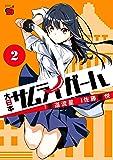 大日本サムライガール 2 (チャンピオンREDコミックス)