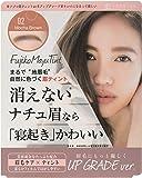 フジコ 眉ティントSV02 モカブラウン 5g