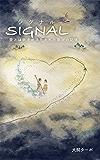 SIGNAL(シグナル): 愛とは欲求が満たされた喜びの記憶