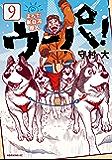 まんが 新白河原人 ウーパ!(9) (モーニングコミックス)