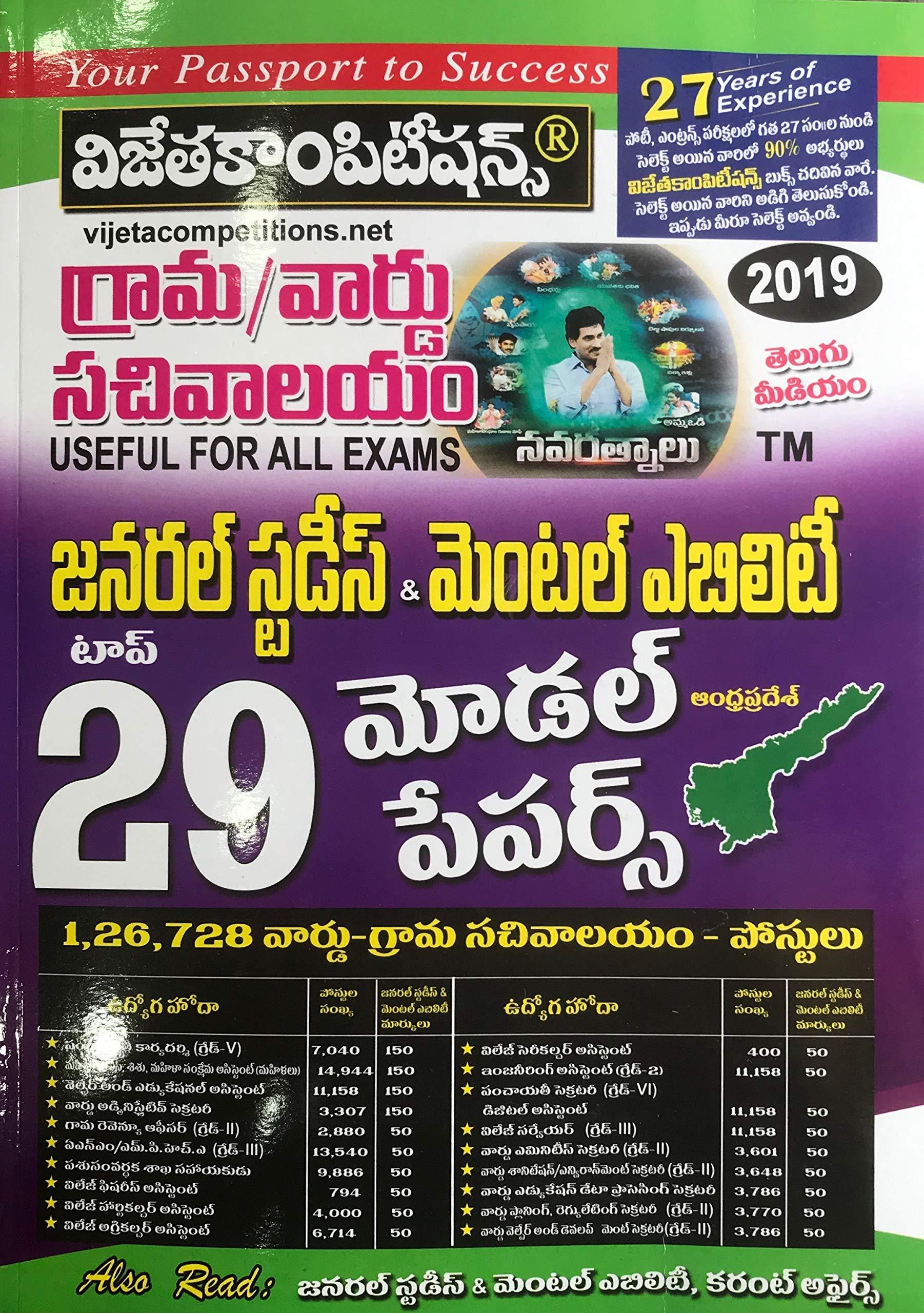 Buy Grama / Ward Sachivalayam TOP 29 Model Papers for