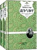 战争与和平(插图典藏本)(套装共2册)(封面随机)