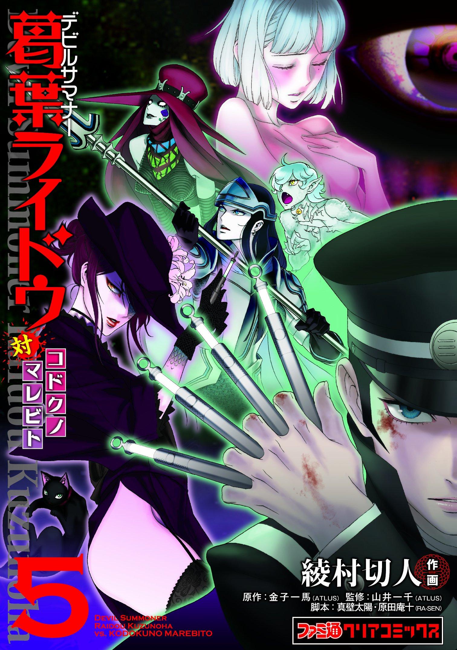 Download Devil Summoner Kuzunoha Raidou vs. Kodok Roh Marebito (5) (Famitsu Clear Comics) (2012) ISBN: 4047280488 [Japanese Import] ebook