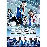 プロミス ~氷上の女神たち~ [DVD]