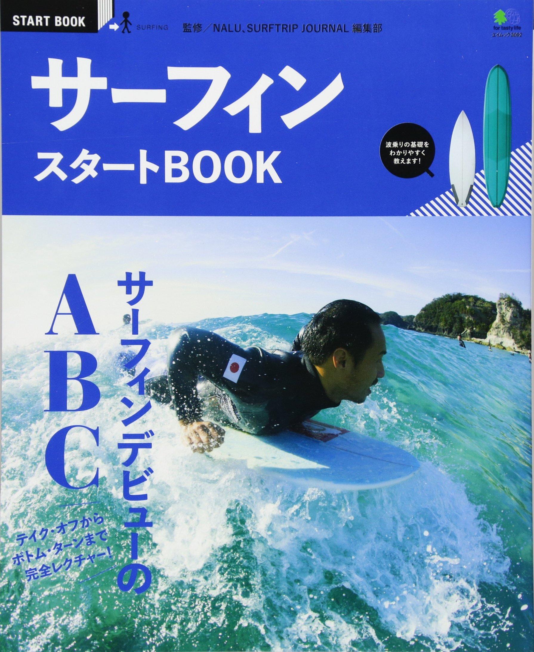 「サーフィンスタートBOOK」(エイ出版社)
