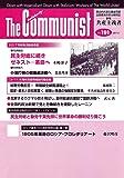共産主義者191号2017.2ロシア革命100周年特別企画2017 (革命的共産主義者同盟全国委員会(中核派)政治機関誌)