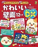 かわいい壁面12か月DX: 年齢別子どもと作れるアイディア47点使える!アレンジ49点 (ひかりのくに保育ブックス)