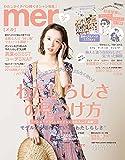 mer(メル) 2018年 09 月号 [雑誌]