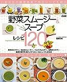 野菜スムージー&スープ レシピ120 (メディアックスMOOK)