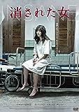 消された女 [DVD]