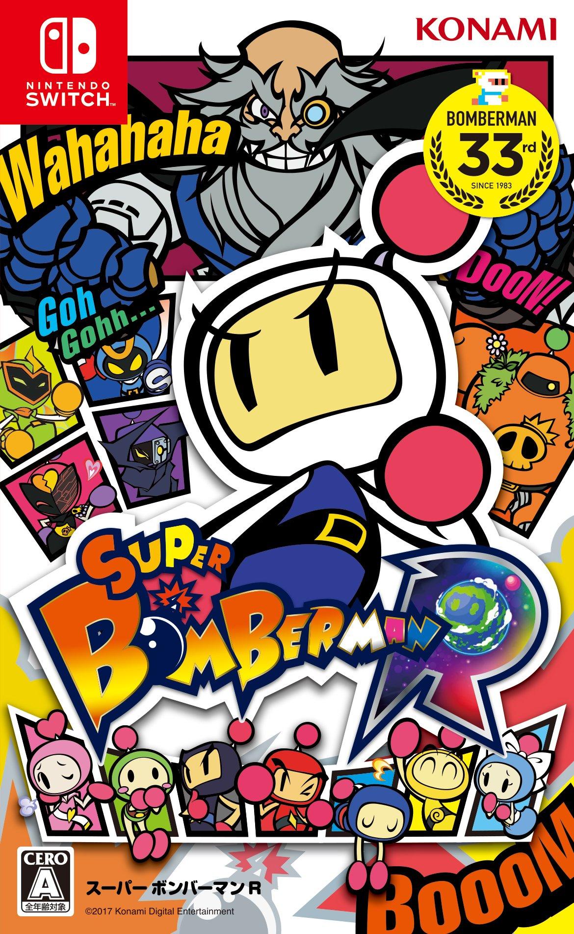 スーパーボンバーマンR