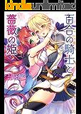 百合の騎士と薔薇の姫 (二次元ドリーム文庫)