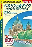 地球の歩き方 A16 ベルリンと北ドイツ 2018-2019