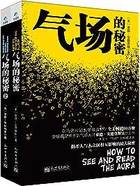 气场的秘密套装(套装共2册) (气场的秘密系列) (Chinese Edition)