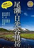 尾瀬・日光・谷川岳 (ブルーガイド山旅ルートガイド)