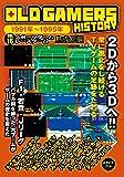 OLD GAMERS HISTORY Vol.16 スポーツゲームレースゲーム熟成期編