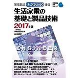 家電製品エンジニア資格 生活家電の基礎と製品技術 2017年版 (家電製品資格シリーズ)