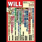 月刊WiLL (ウィル) 2019年 03月号 [雑誌]