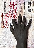 恐怖箱 死縁怪談 恐怖箱シリーズ (竹書房文庫)