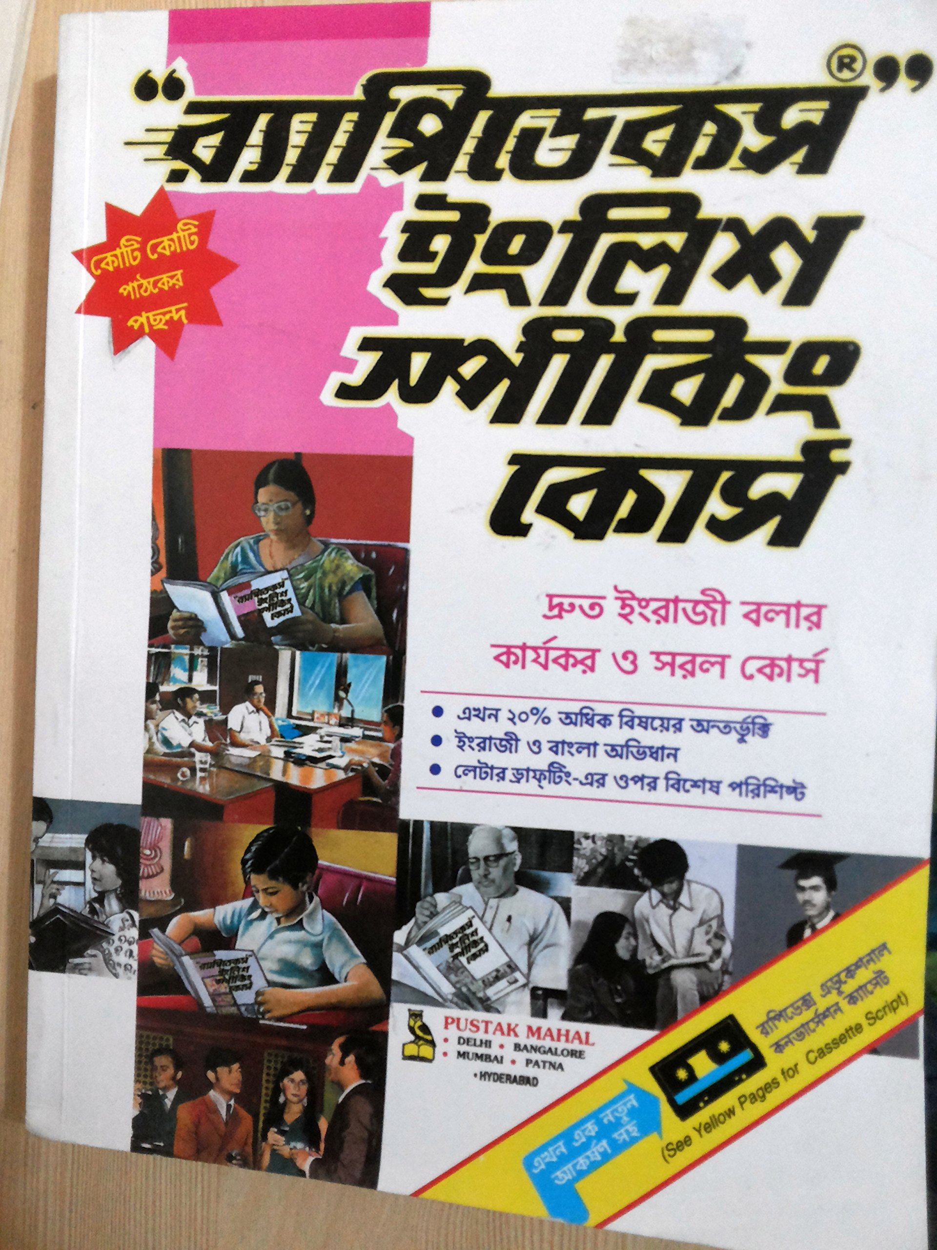 free download rapidex english speaking course book in bengali pdf