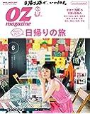 OZmagazine Petit 2018年 6月号 No.39 のんびり日帰り旅 (オズマガジンプチ)