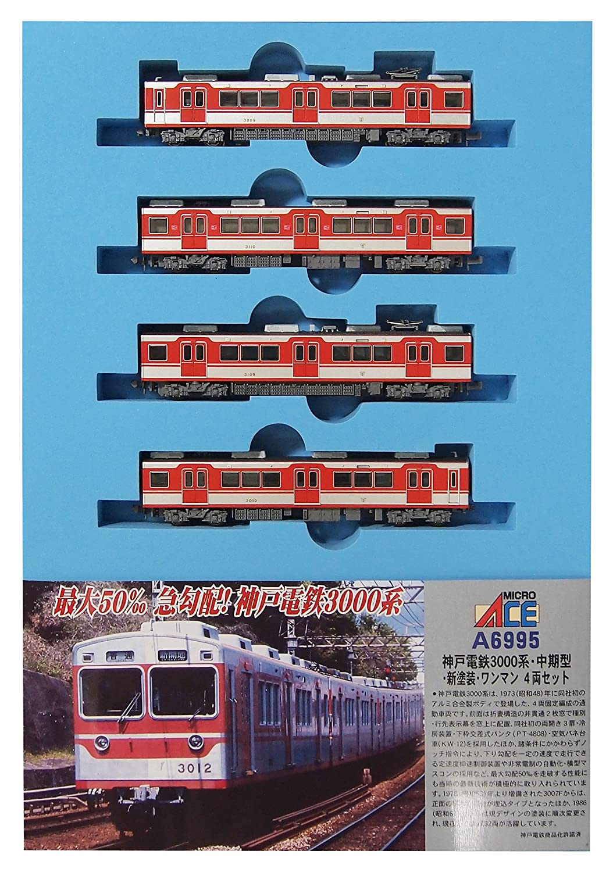 マイクロエース Nゲージ 神戸電鉄3000系中期型新塗装ワンマン 4両セット A6995 B073CWCPLM