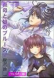 【フルカラー版】義母と娘のブルース (主任がゆく!スペシャル)