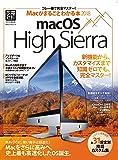 Macがまるごとわかる本 2018 (100%ムックシリーズ)