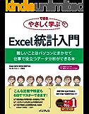できるやさしく学ぶExcel統計入門 難しいことはパソコンにまかせて仕事で役立つデータ分析ができる本 できるシリーズ