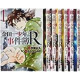 金田一少年の事件簿R コミック 1-9巻セット (講談社コミックス)