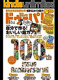 ドゥーパ! 2014年6月号 [雑誌]
