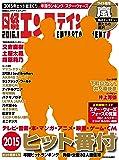日経エンタテインメント! 2016年1月号[雑誌]