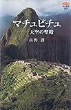 カラー版 マチュピチュ-天空の聖殿 (中公新書)