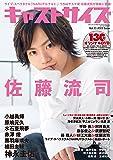 キャストサイズ vol.13 (三才ムックvol.802)