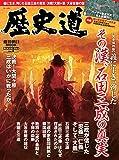 歴史道 Vol.4 (週刊朝日ムック)