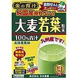 日本薬健 金の青汁 純国産大麦若葉 22包