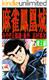麻雀鳳凰城 2巻 (麻雀ピカレスク・シリーズ)