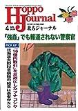 北方ジャーナル 2018年4月号[雑誌]